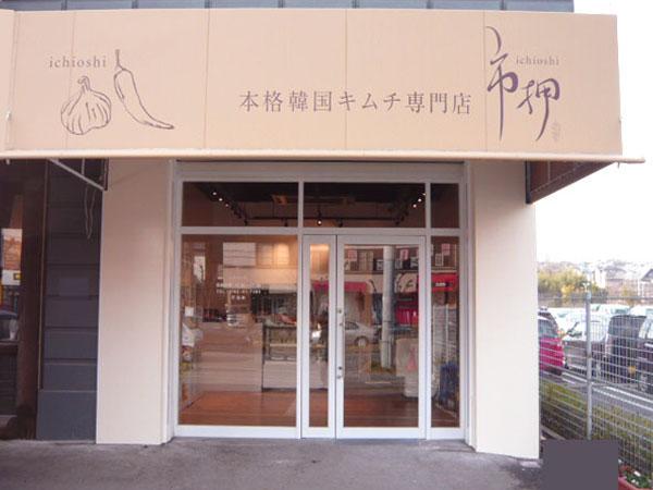 #008 市押 - ichiosi ファサード
