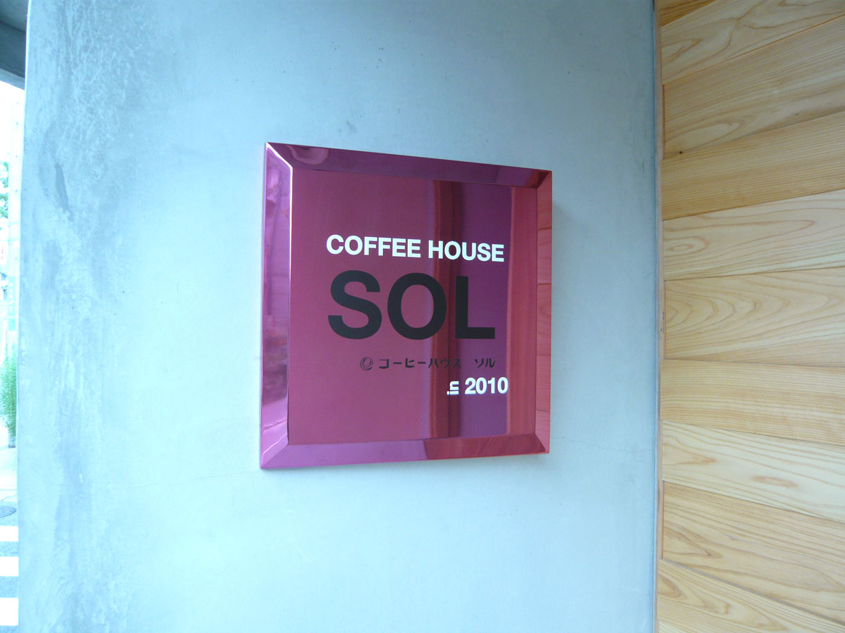 #012 COFFEE HOUSE SOL - SIGN